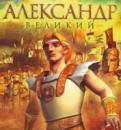 Александр Великий смотреть онлайн