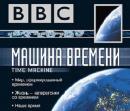 BBC: Машина времени 1 2 3 смотреть онлайн
