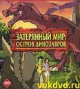 Остров Динозавров смотреть онлайн