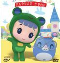 Учимся вместе Руби и Йо-йо  все серии смотреть онлайн