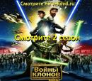 Звёздные войны: Войны клонов 1 2 3 4 5 6 7 сезон онлайн