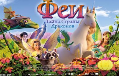 Феи: Тайна страны драконов (2019) смотреть онлайн