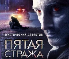 Пятая стража (2013) 1, 2, 3 сезон смотреть онлайн