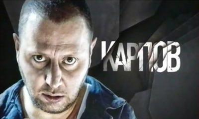 Карпов 1, 2, 3 сезон все серии смотреть онлайн