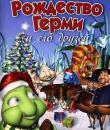 Рождество Герми и его друзей смотреть онлайн