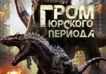 Гром юрского периода 2019 фильм смотреть онлайн