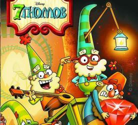 7 гномов (2015) 1,2 сезон смотреть онлайн