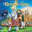 Возвращение короля смотреть онлайн