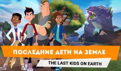 Последние дети на Земле (2019) смотркть онлайн