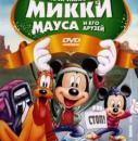 Новые приключения Микки Мауса и его друзей (2011) смотреть онлайн