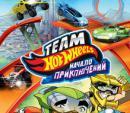 Hot Wheels: Начало приключений (2014) смотреть онлайн