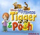 Мои друзья Тигруля и Винни смотреть онлайн