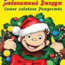 Любопытный Джордж 3: Самое забавное Рождество смотреть онлайн