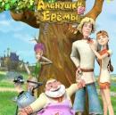 Приключения Алёнушки и Ерёмы смотреть онлайн
