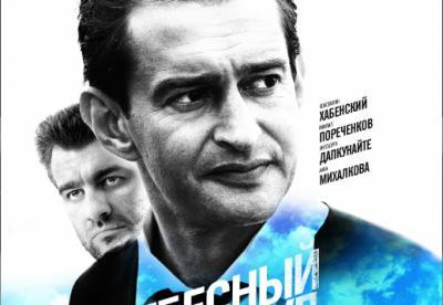 Небесный суд (2013) 2 сезон смотреть онлайн