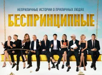 Беспринципные (2020) все серии смотреть онлайн