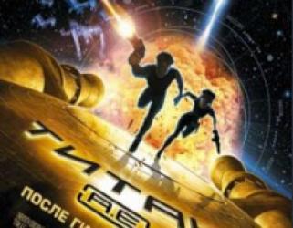 Титан: После гибели Земли (2000) смотреть онлайн