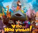 Упс… Ной уплыл! (2015) смотреть онлайн