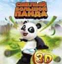 Смелый большой панда (2011) смотреть онлайн
