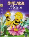Пчелка Майя смотреть онлайн