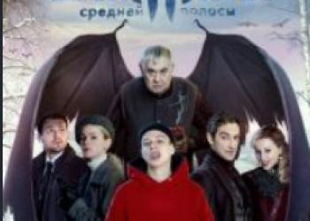 Вампиры средней полосы (2020) 1 сезон смотреть онлайн