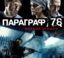 Параграф 78: Фильм первый смотреть онлайн