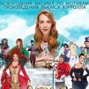 Алиса в стране чудес (2014) смотреть онлайн