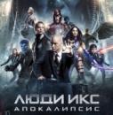 Люди Икс: Апокалипсис (2016) смотреть онлайн