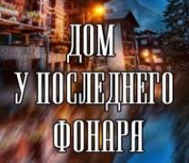 Дом у последнего фонаря (2017) сериал смотреть онлайн