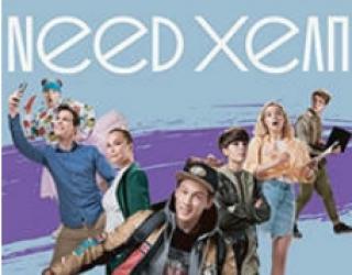 Need хелп (2020) 1 сезон смотреть онлайн