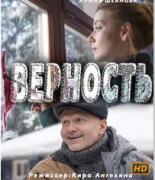 Верность сериал (2017) смотреть онлайн