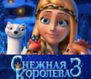 Снежная королева 3 (2016) смотреть онлайн