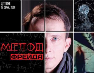 Метод Фрейда (2012) 1, 2 сезон смотреть онлайн