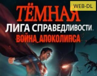 Тёмная Лига справедливости: Война Апоколипса (2020) смотреть онлайн